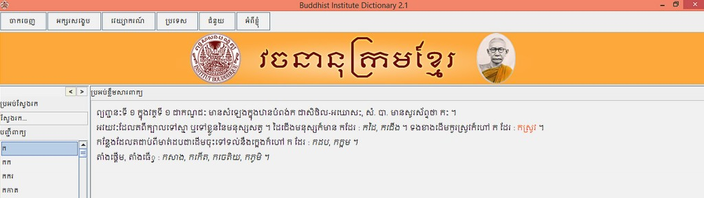 chuon-nath-dictionary-khmer