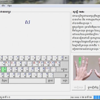 Software in Khmer - Society for Better Books in Cambodia
