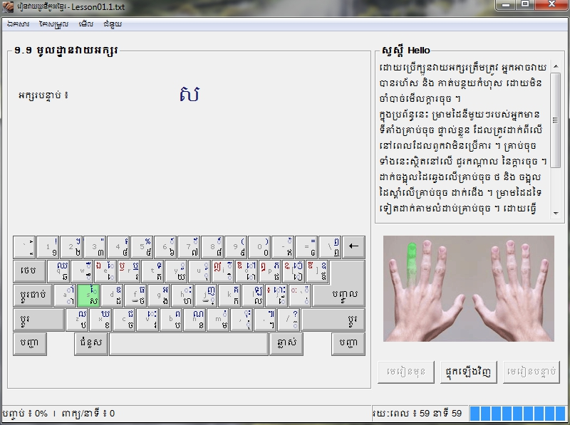 How to install khmer keyboard on windows 7 64bit youtube.