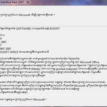 Microsoft-Office-language-Interface-Pack-2007