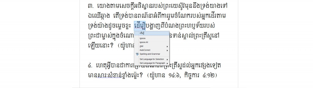 Download Khmer Unicode Fonts Archives - Society for Better