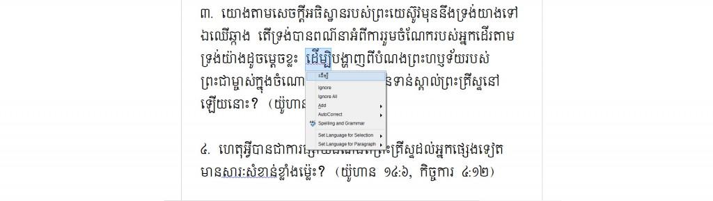 sbbic-system-khmer-font
