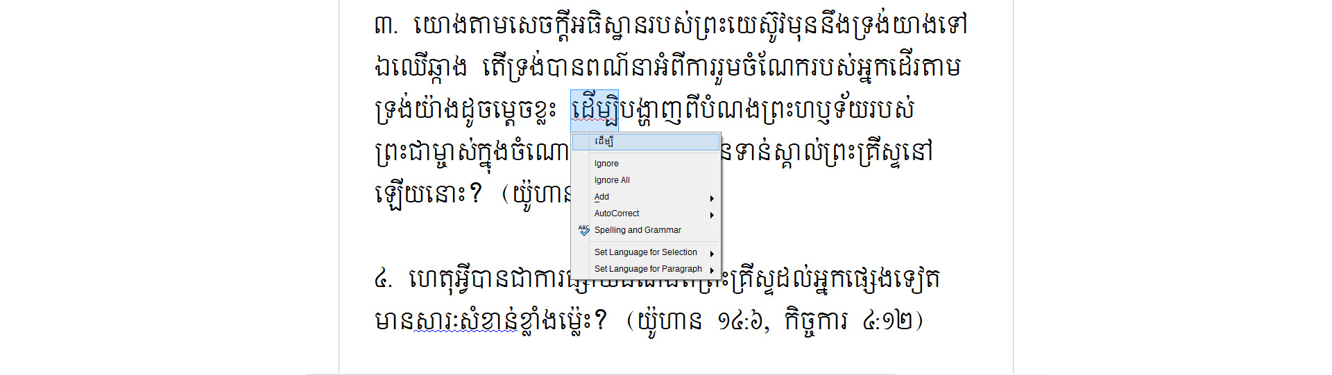 Khmer SBBIC Unicode System Font - Society for Better Books in Cambodia