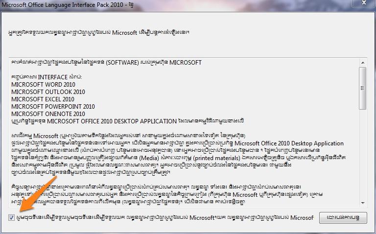 Khmer-packer-for-ms-office-2010