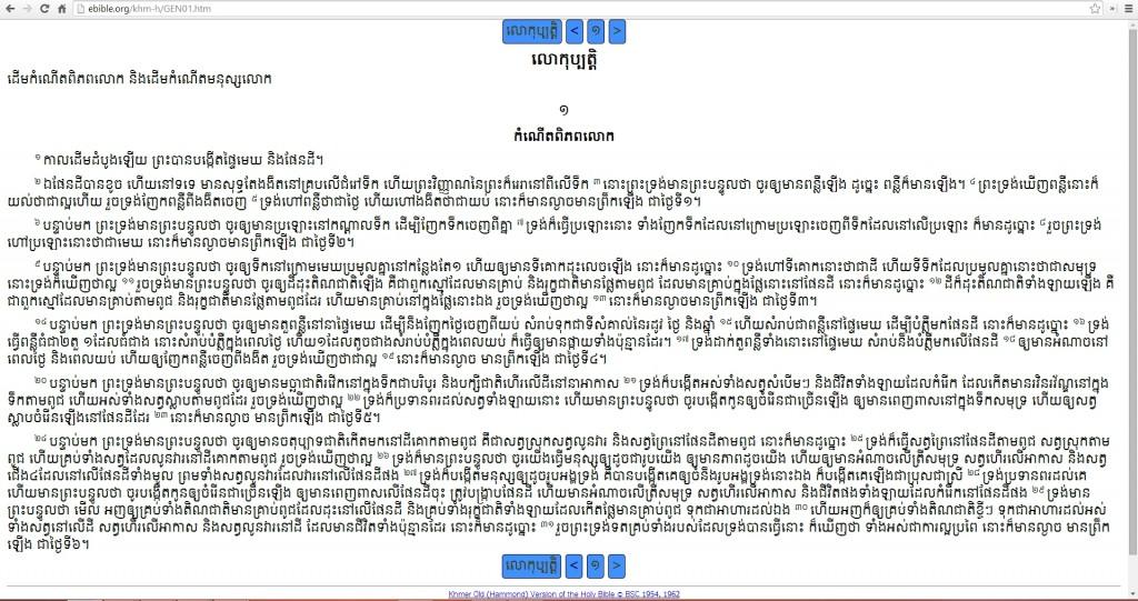khmer-bible-online