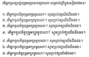 Which Khmer font looks best?