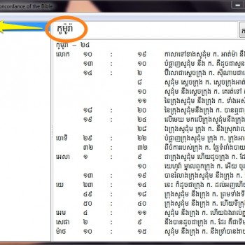 khmer-bible-concordance-in-unicode