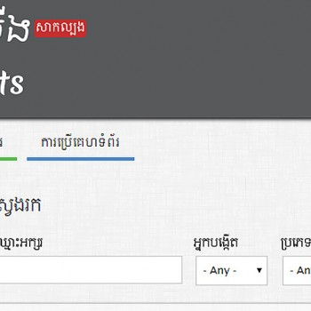 our-fonts-khmer