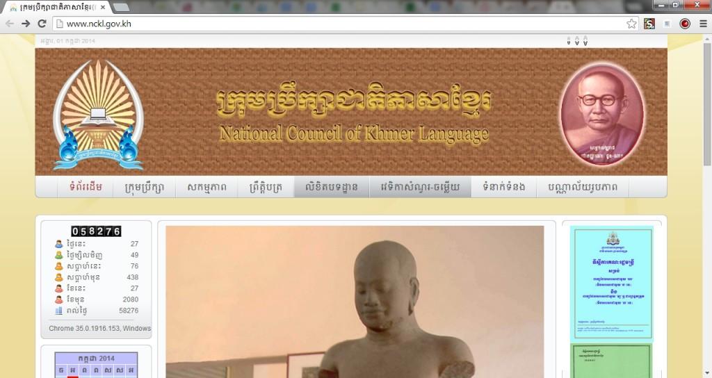 the-national-khmer-councel-website