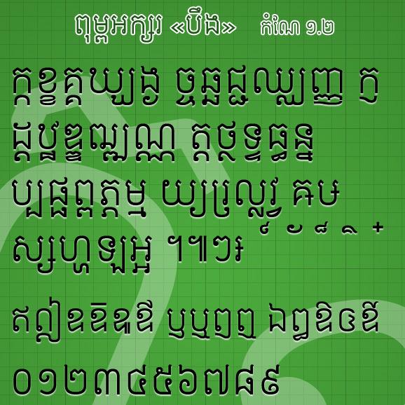 new-font-1