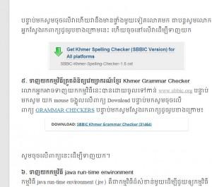 Khmer Spelling and Grammar Checker Installation Tutorial