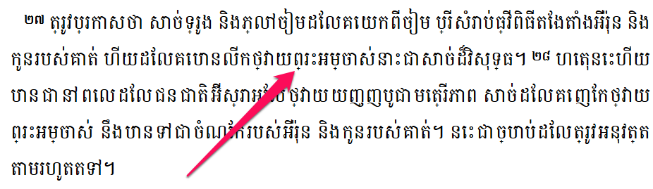 Problem with Khmer in Logos 5