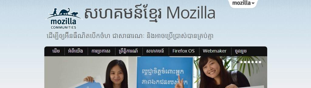 mozilla-khmer