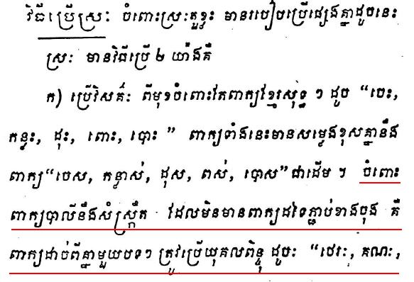 Kampuchea_Veyakar_pdf