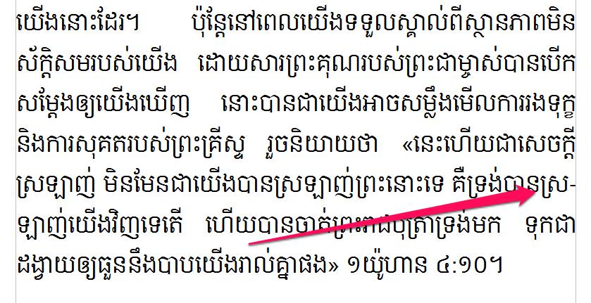 khmer-hyphenation-dictionary-12